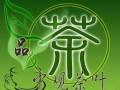 加盟茶叶连锁项目 注意十个关键点 ()