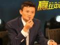 阿里巴巴集团董事长马云 谈创业 ()