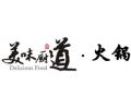 美味厨道火锅加盟_美味厨道火锅连锁_美味厨道火锅招商