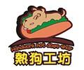 热狗工坊加盟_热狗工坊连锁_热狗工坊招商