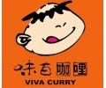 味百咖喱加盟_味百咖喱连锁_味百咖喱招商