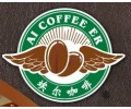埃尔咖啡加盟_埃尔咖啡连锁_埃尔咖啡招商