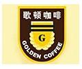 歌顿咖啡加盟_歌顿咖啡连锁_歌顿咖啡招商