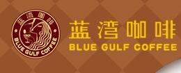 蓝湾咖啡加盟_蓝湾咖啡连锁_蓝湾咖啡招商