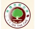 老树咖啡加盟_老树咖啡连锁_老树咖啡招商