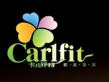 卡尔菲特童装加盟_卡尔菲特童装代理_卡尔菲特童装招商