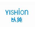 以纯(YISHION)休闲装加盟_以纯代理_以纯招商
