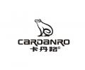 卡丹路(CARDANRO)加盟_卡丹路连锁_卡丹路招商
