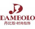 丹比奴(dambolo)加盟_丹比奴代理_丹比奴招商