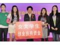 人社部:女大学生创业可享受免息贷款政策 ()