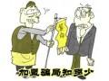 非法连锁加盟骗局大曝光 ()