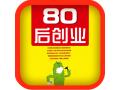 最适合80后创业的项目推荐 ()
