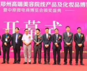 2017年河南郑州美博会