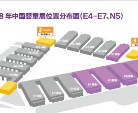 2018中国婴童展_童车、安全座椅、婴童家具、童装、博览会