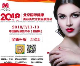 2018北京国际健康美发化妆品展会