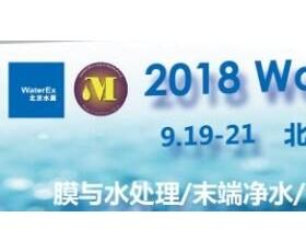 2018第九届中国北京国际水技术展览会