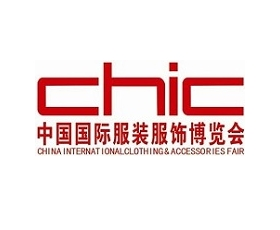 2018上海国际服装服饰博览会(CHIC2018秋季)