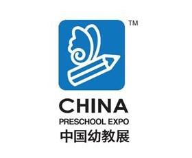 2018中国学前教育展