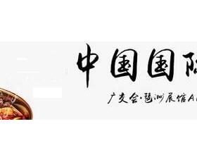 2018广州火锅连锁加盟展