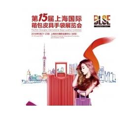2018上海箱包购物袋展览会