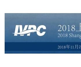 2018上海新风通风展
