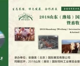 2018山东国际集约化畜牧展览会