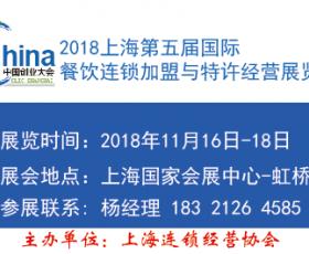 2018上海第五届餐饮连锁加盟与特许经营展会 ()