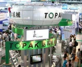 2018上海国际食品包装技术展览会