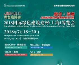 2018上海建材家居展