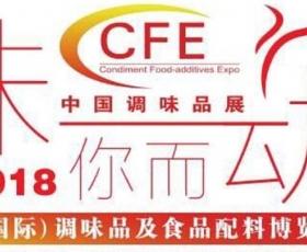 2018中国调味品展会