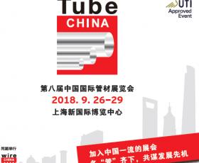 2018上海钢管管材展览会