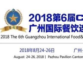 2018广州特色餐饮连锁加盟展