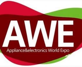 2019上海AWE-中国家电及消费电子博览会