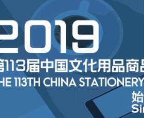 2019上海文化会