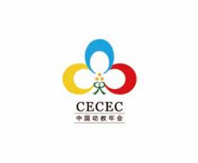 2018杭州第五届幼教年会暨幼教资源博览会