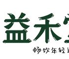 广西南宁加盟益禾堂需要多少钱益禾堂