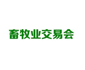 2019年第十一届山西太原国际畜牧业展会