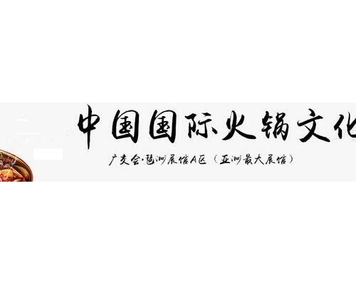 2019广州火锅食材展览会