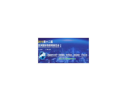 2019年北京物联网博览会