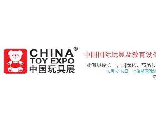 2019年10月份上海玩具展会
