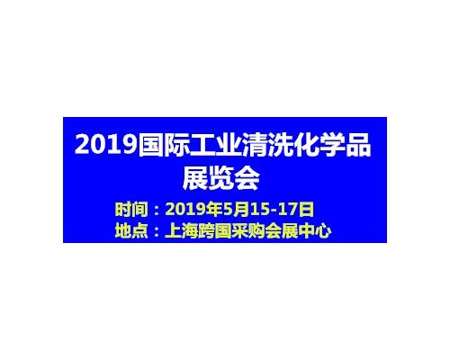 2019中国国际工业清洗化学品展览会