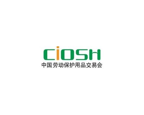 2019第98届上海劳动保护用品展会