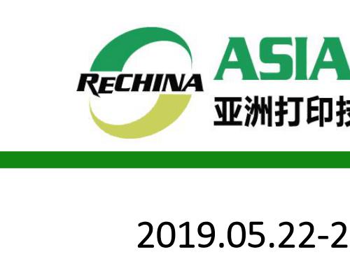 2019上海打印耗材展