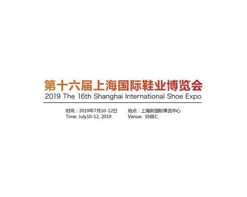 2019第16届上海国际鞋类展会