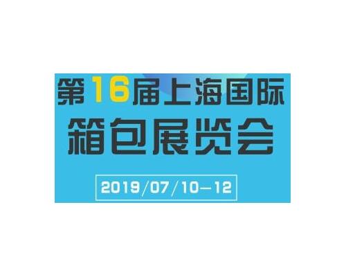 2019上海箱包面辅料展会