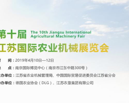 2019年第十届江苏南京国际农机展