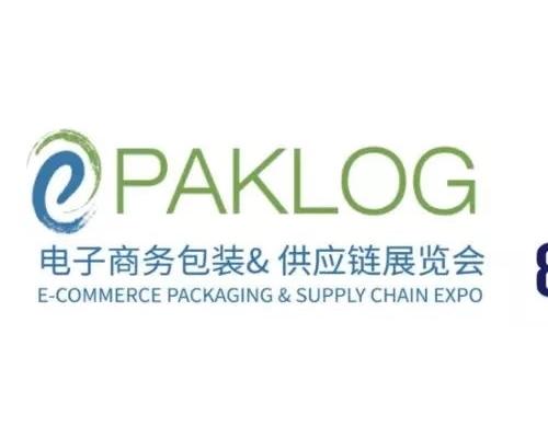 2019年第三届上海电子商务&包装供应链展览会