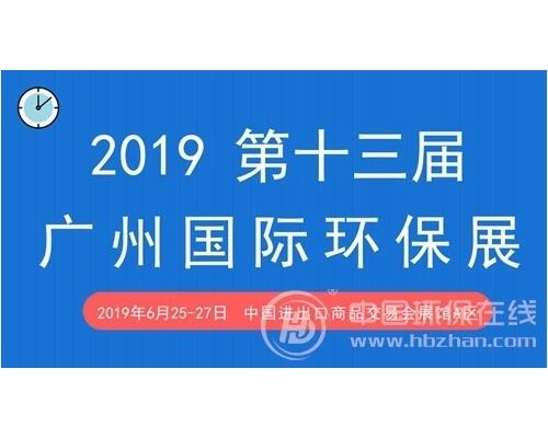 2019环保展览会(广州)