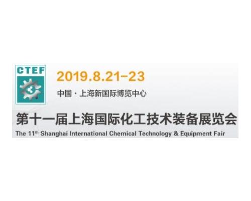 2019上海国际化工装备展览会