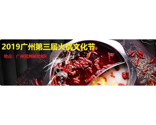2019广州国际火锅食材展览会